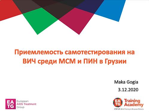 Приемлемость самотестирования на ВИЧ среди МСМ и ПИН в Грузии