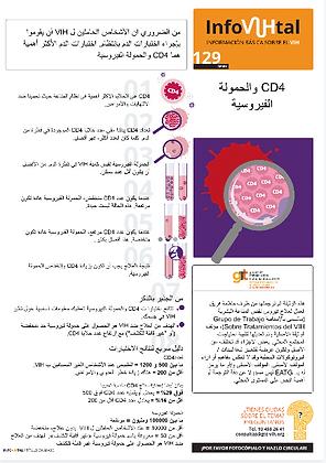 CD4 and viral load - Arabic