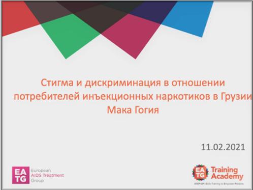 Стигма и дискриминация в отношении  потребителей инъекционных наркотиков в Грузии Мака Гогия