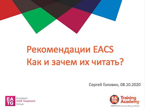 Рекомендации EACS Как и зачем их читать?
