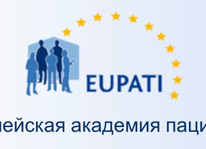 Invitation to a webinar on the materials and use of the EUPATI Toolbox in Russian
