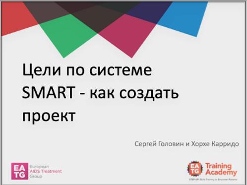 Цели по системе SMART - как создать проект