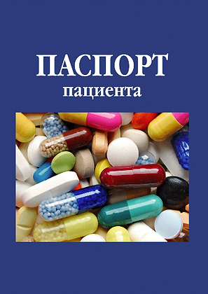 Treatment Passport - record your treatment - Russian
