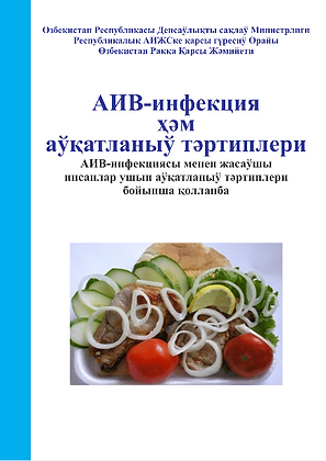 Nutrition and HIV - Karakalpak