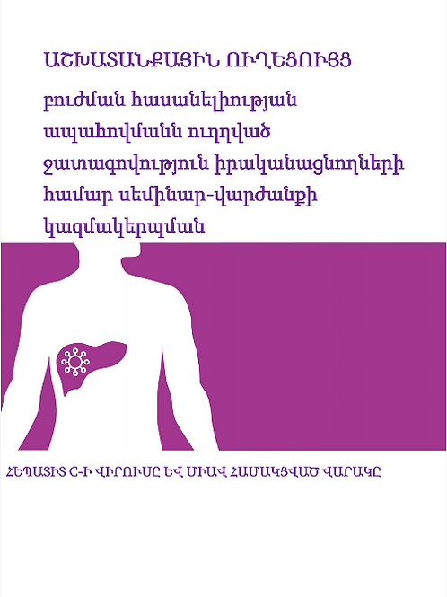 Training manual for Treatment Advocates: Hepatitis C virus and coinfection with