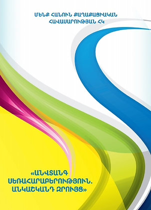 """Training guidelines for the prevention of HIV sexual transmission """"Safe sex: str"""