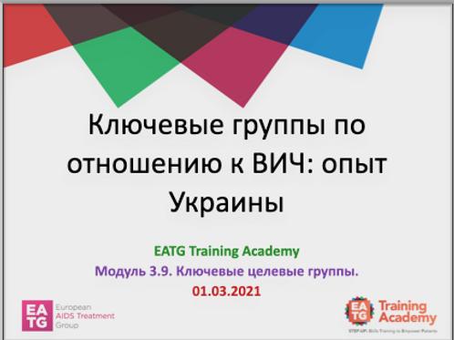 Ключевые группы по отношению к ВИЧ: опыт Украины