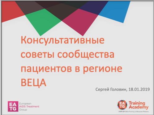 Консультативные советы сообщества пациентов в регионе ВЕЦА