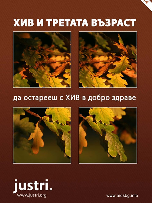 Coming of Age 2014 - Bulgarian