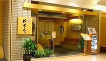 京都 濱登久 京料理