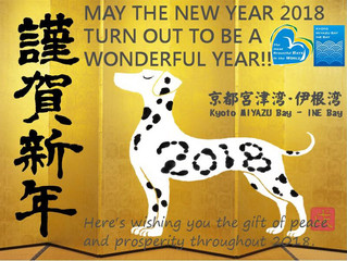 あけましておめでとうございます。Warm wishes for bright and prosperous new year