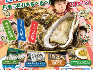 『冬の宮津満腹祭』今年も開催です/ MANPUKU-SAI, a gastronomy festival will be back soon!!