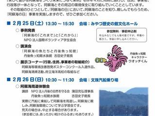 """2017/02/26は阿蘇海の日 The Celebration of the """"Day of Aso Sea"""" on Feb. 26!"""