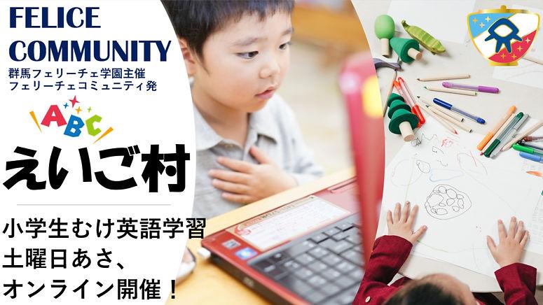 FC_トップ画えいご村JPEG.jpg