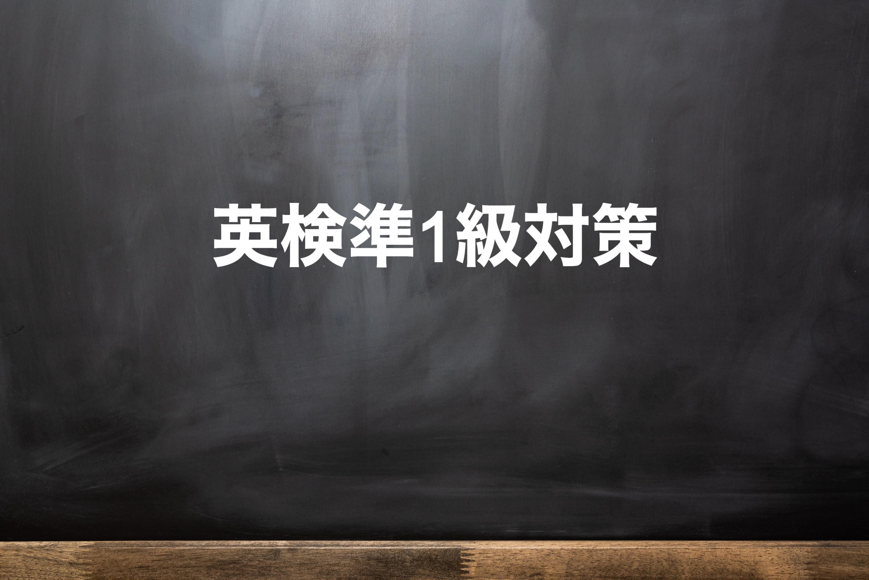 英検準1級対策講座 全5回x120分 のコピー