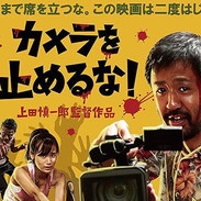10. One Cut of the Dead