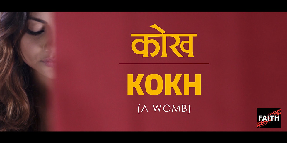 Film & Discussion: Kokh (A womb)