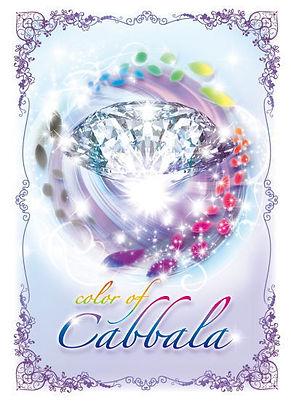 cabbala01.jpg