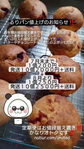 るりパン値上げのお知らせ!