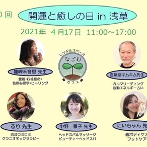4/17(土)なごむさんイベント100回記念☆