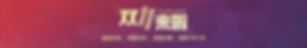 web banner Double 11 2.png