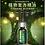 Thumbnail: Muzen Guard-U Protective Blend Aromatherapy Essential Oil - 30ml