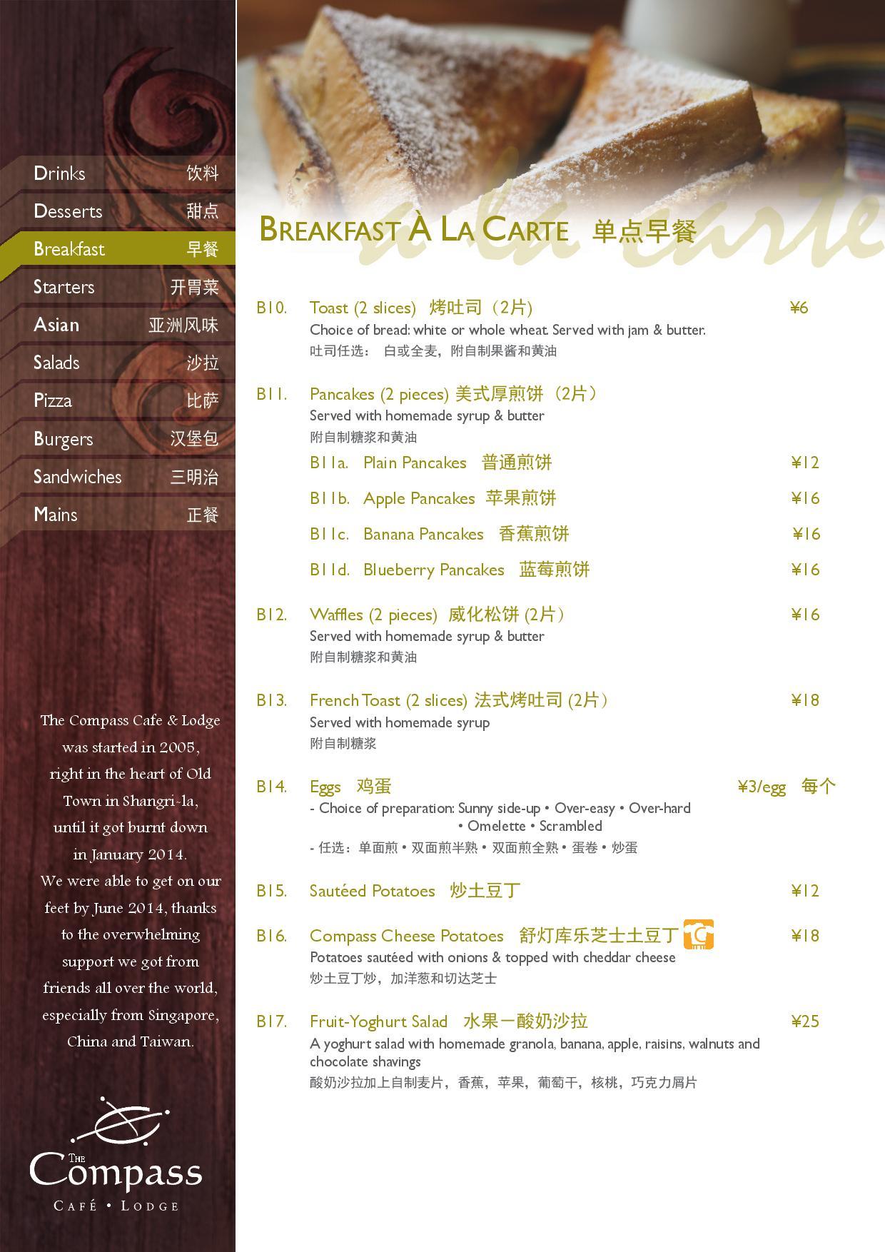 breakfast 3-2014-page-001