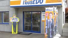 ハウスドゥ!レントドゥ!東札幌店 開店のお知らせ