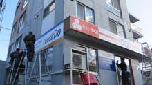 ハウスドゥ!レントドゥ!東札幌店 開店準備中
