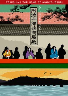 阿波十郎兵衛屋敷 poster3