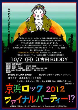 京浜ロックファイナルパーティー