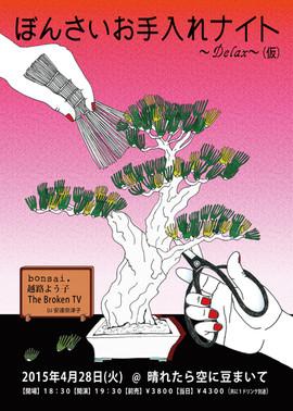 盆栽お手入れナイト bonsai.