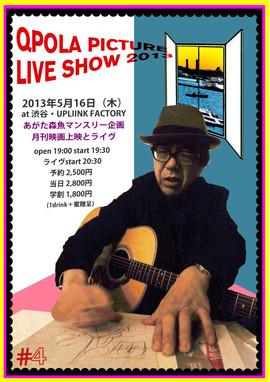 あがた森魚 qpola picture live show