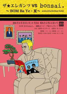 ザ★エレガンツ VS bonsai.