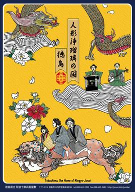 阿波十郎兵衛屋敷 poster1