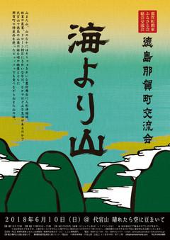 那賀町 海より山ポスター