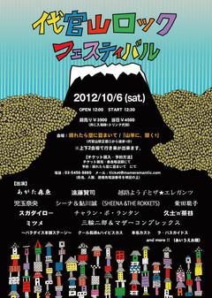 代官山ロックフェスティバル