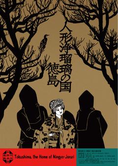 阿波十郎兵衛屋敷 poster2
