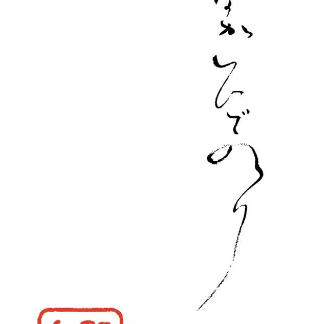 名刺デザイン/筆文字制作