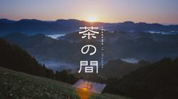 茶の間 -Private Tea Terrace-