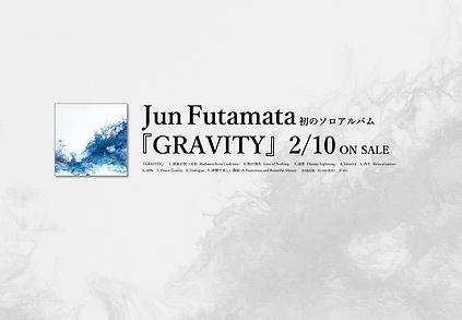 Gravity詳細.jpg