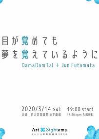さいたま国際芸術祭 DamaDamTal Jun Futamata