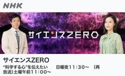 NHK Eテレ サイエンスZERO
