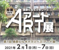 奥野ビルギャラリーズART展
