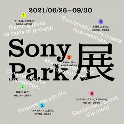 SonyPark展