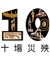 Chinese logo 10 Plagues.png