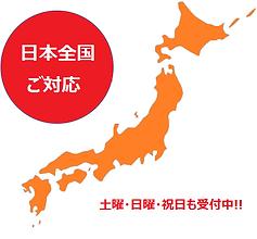 日本前項対応可能.png