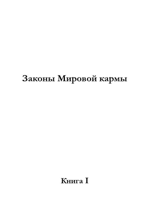 Законы Мировой кармы Книга I