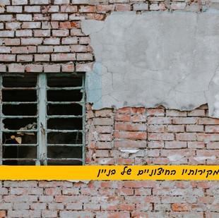 אחריות יזם לתיקון אריחים שנפלו מהקיר החיצוני של בניין