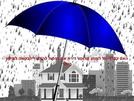 האם קבלן יכול למנוע מרוכש דירה להתנגד להיתר
